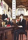 英国紅茶予言師 (キャラブン!小学館文庫)