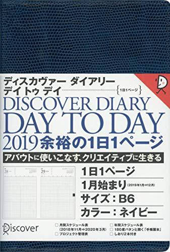 ディスカヴァー トゥエンティワン ディスカヴァーダイアリー デイトゥデイ DISCOVER DIARY DAY TO DAY 2019 手帳  デイリー B6 ネイビー 2019年1月始まり