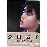 Amazon.co.jp: 山川 雅生: 本