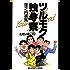 ツルモク独身寮(11) (ビッグコミックス)