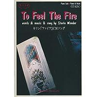 To feel the fire―Piano solo・piano & vocal (ピアノピース)