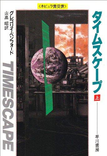 タイムスケープ〈上〉 (ハヤカワ文庫SF)