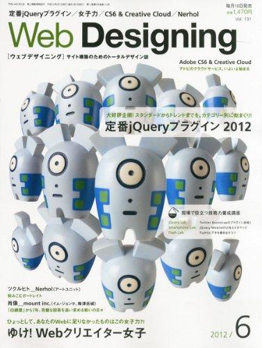 Web Designing (ウェブデザイニング) 2012年 06月号 [雑誌]の詳細を見る
