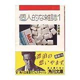 個人的な雑誌〈1〉 (角川文庫)