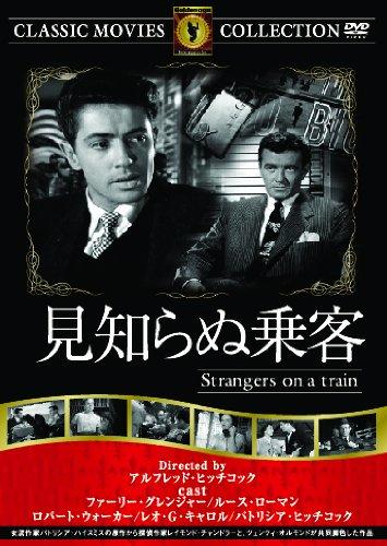 見知らぬ乗客 [DVD]の詳細を見る