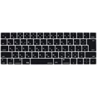 Mosiso キーボードカバー 防水 防塵カバー 保護 キースキン 清潔易い 日本語 JIS配列 2018 2017 2016年 最新 MacBook Pro 13 A1989/A1706 & MacBook Pro 15 A1990/A1707 Touch Bar搭載(ブラック)