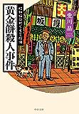 黄金餅殺人事件 昭和稲荷町らくご探偵 (中公文庫)