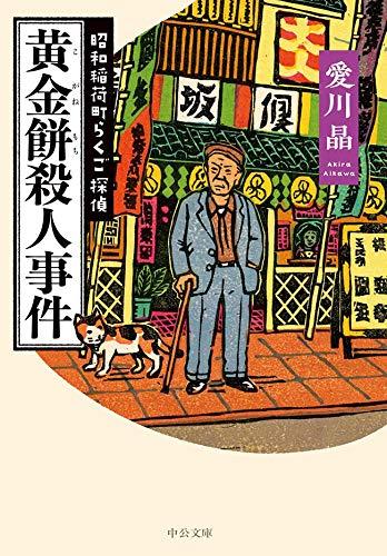 [画像:黄金餅殺人事件 昭和稲荷町らくご探偵 (中公文庫)]