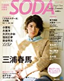 SODA Special Issue Early Summer [ムック] / ぴあ (刊)