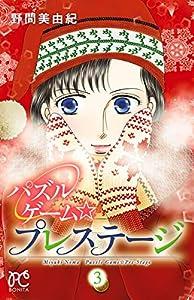 パズルゲーム☆プレステージ 3巻 表紙画像