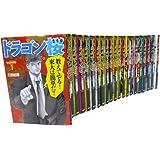 ドラゴン桜 全21巻完結セット (モーニングKC)