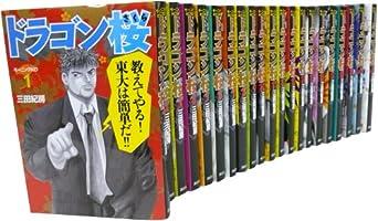 漫画家 三田紀房 ドラゴン桜 ドラゴン桜2 ホワイト 史上初 週休3日 残業禁止 完全外注に関連した画像-09