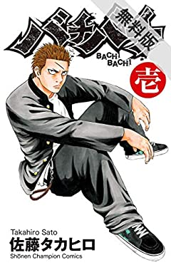 バチバチ 壱【期間限定 無料お試し版】 (少年チャンピオン・コミックス)