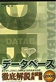 徹底解説データベース本試験問題〈2005〉 (情報処理技術者試験対策書)