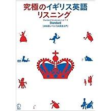 [音声DL付]究極のイギリス英語リスニング Standard 究極のイギリス英語リスニングシリーズ