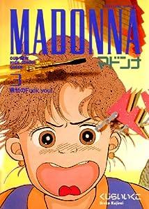 マドンナ(3) (ビッグコミックス)
