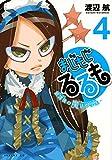 まじもじるるも -放課後の魔法中学生- (4) (シリウスKC)