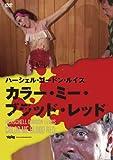 カラー・ミー・ブラッド・レッド [DVD]
