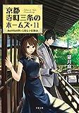 あの頃の想いと優しい夏休み-京都寺町三条のホームズ(11) (双葉文庫)