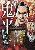大判鬼平犯科帳・兇剣 (SPコミックス SP NEXT)