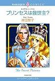 プリンセスは救世主 ハーレクインコミックス