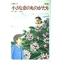 小さな恋のものがたり (第37集)