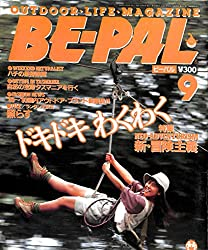 BE-PAL (ビーパル) 1989年 9月号