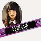 欅坂46 二人セゾン 発売記念握手会オフィシャルグッズ 長濱ねる 推しメンマフラータオル