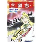 三国志 (30) 周瑜と竜鳳 (希望コミックス (93))