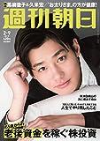 週刊朝日 2018年 2/9 増大号【表紙:野村周平】 [雑誌]
