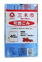 三木市 指定 ごみ袋 可燃ごみ用 45L 30枚入