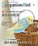 コンパニオンバード No.30:鳥たちと楽しく快適に暮らすための情報誌 (SEIBUNDO Mook)