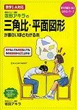 坂田アキラの三角比・平面図形が面白いほどわかる本―数学1・A対応 (数学が面白いほどわかるシリーズ)