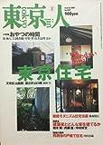 東京人 no.164 2001年3月号【雑誌】 特集:東京住宅