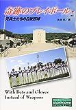 奇跡のプレイボール—元兵士たちの日米野球 (ノンフィクション知られざる世界)