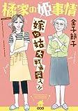 橘家の姫事情 嫁VS姑 大戦争突入!! / 金子 節子 のシリーズ情報を見る