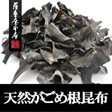 がごめ根昆布 天然1等 500g ~ 北海道水産物検査協会検査物 ~