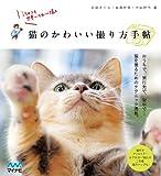 猫のかわいい撮り方手帖 画像
