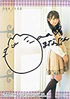 乃木坂46 秋元真夏 直筆サイン トレーディングコレクション パート2