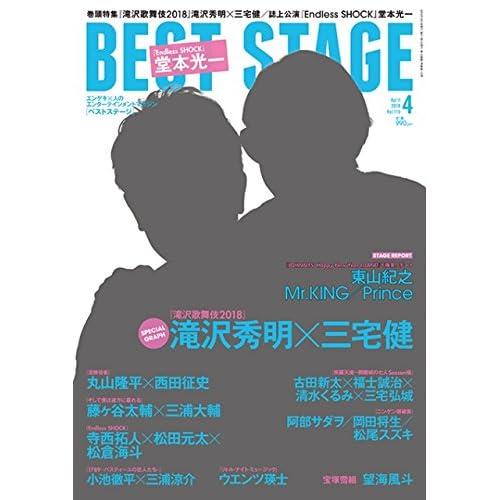 BEST STAGE(ベストステージ) 2018年 04 月号 [雑誌]