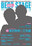 BEST STAGE(ベストステージ) 2018年 04 月号 [雑誌] -