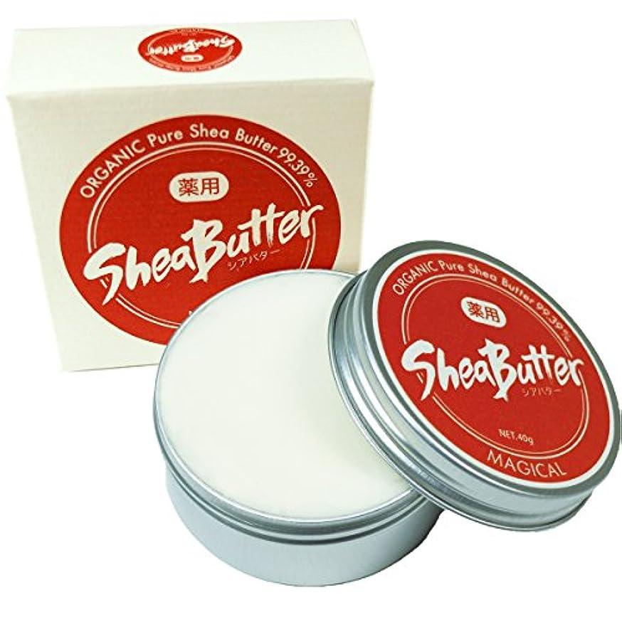 サーバビヨンシチリアマジカル薬用シアバター40g×2個セット