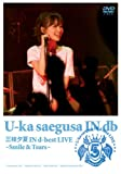三枝夕夏 IN d-best LIVE~Smile & Tears~[DVD]
