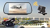 SUNNY 7インチルームミラーモニター+高画質CCDバックカメラ+ワイヤレストランスミッター お得なセット SN-S700HWBT100B021