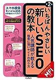 いちばんやさしい新しいSEOの教本 第2版 人気講師が教える検索に強いサイトの作り方[MFI対応] 「いちばんやさしい教本」シリーズ
