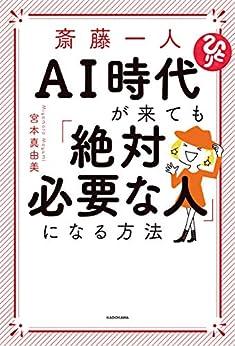 [宮本 真由美]の斎藤一人 AI時代が来ても「絶対必要な人」になる方法