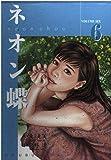 ネオン蝶 6 (芳文社コミックス)