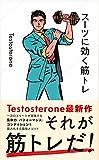 Testosterone 'スーツに効く筋トレ'