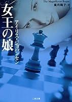 女王の娘 (二見文庫 ザ・ミステリ・コレクション)