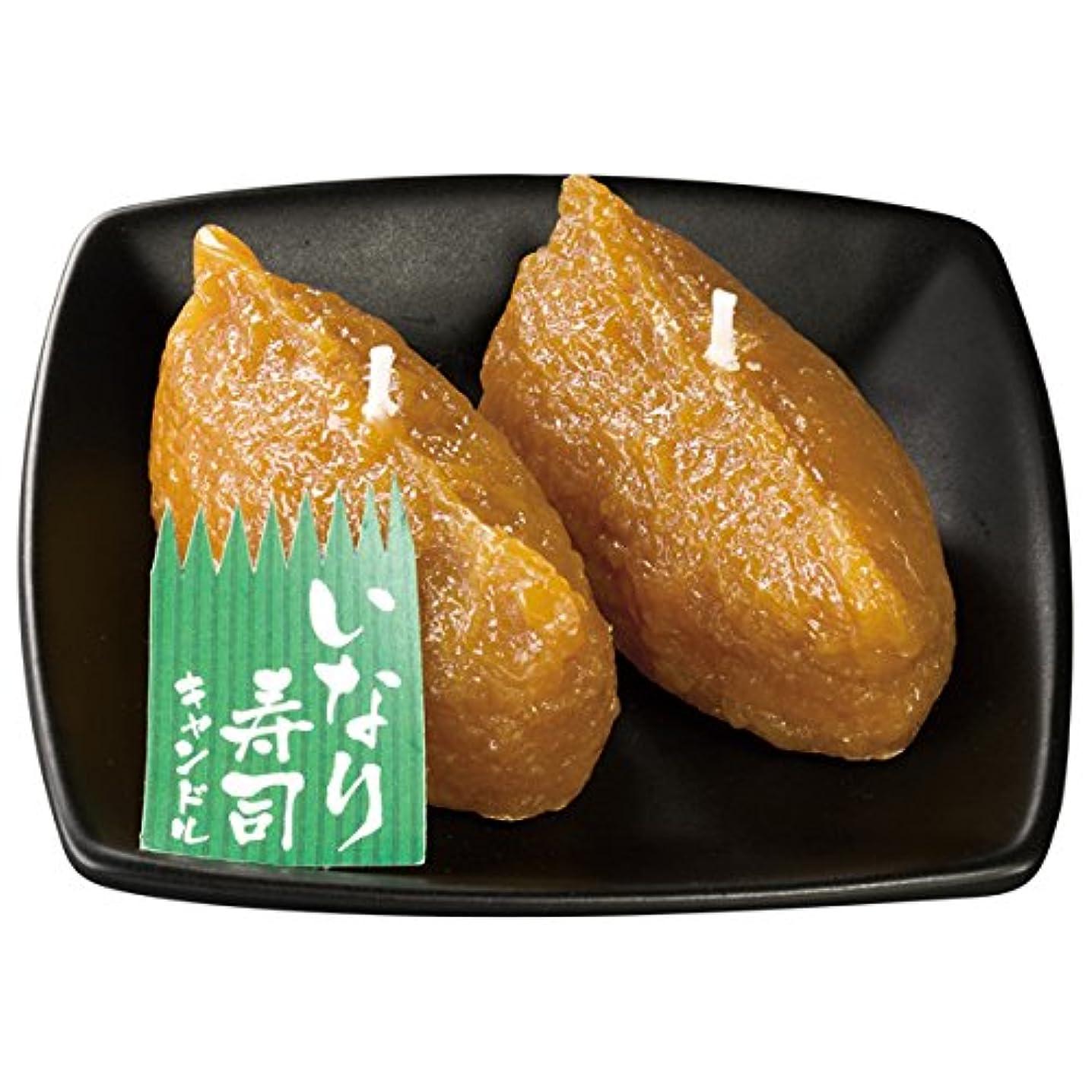 ハーフ突き出す未知のいなり寿司キャンドル